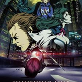 牙狼-GARO- -VANISHING LINE-のイメージ